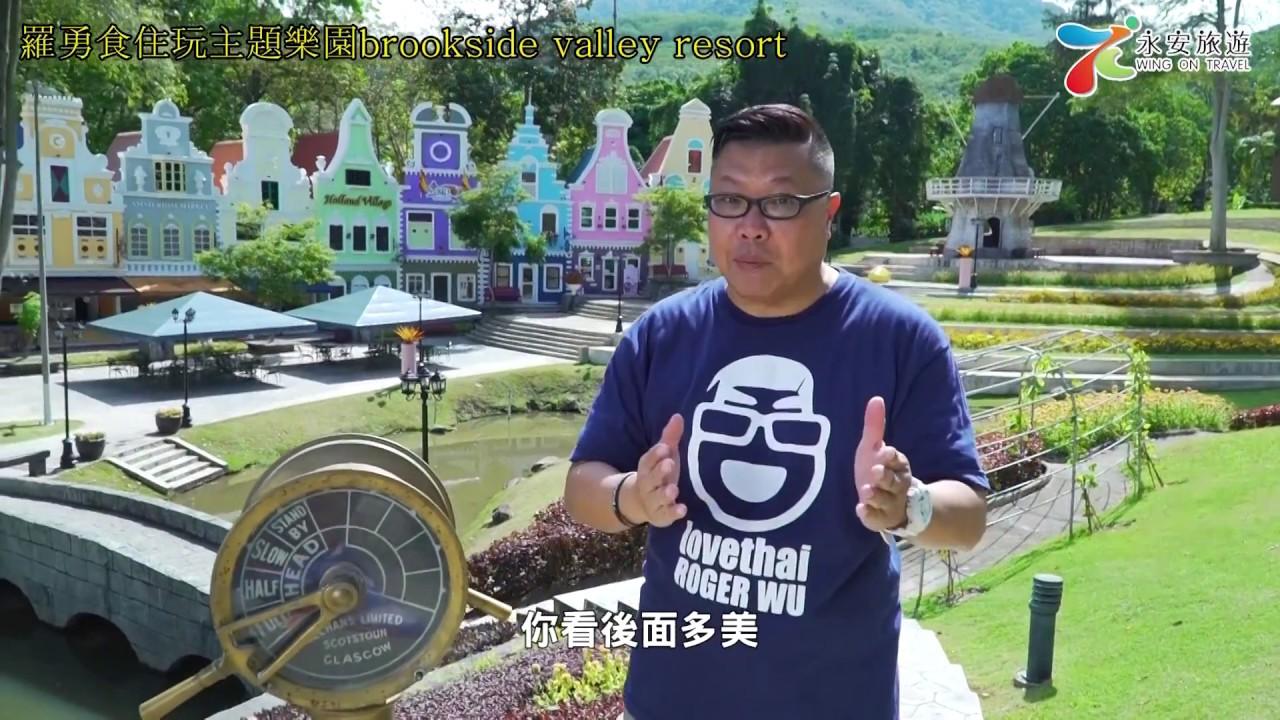 泰國通胡慧沖,精彩泰國視頻:羅勇食住玩主題樂園 Brookside Valley Resort - YouTube