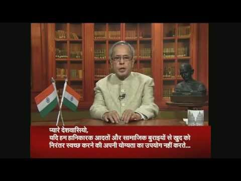 The Hon'ble President of India's message to the Nation on the eve of the Republic Day