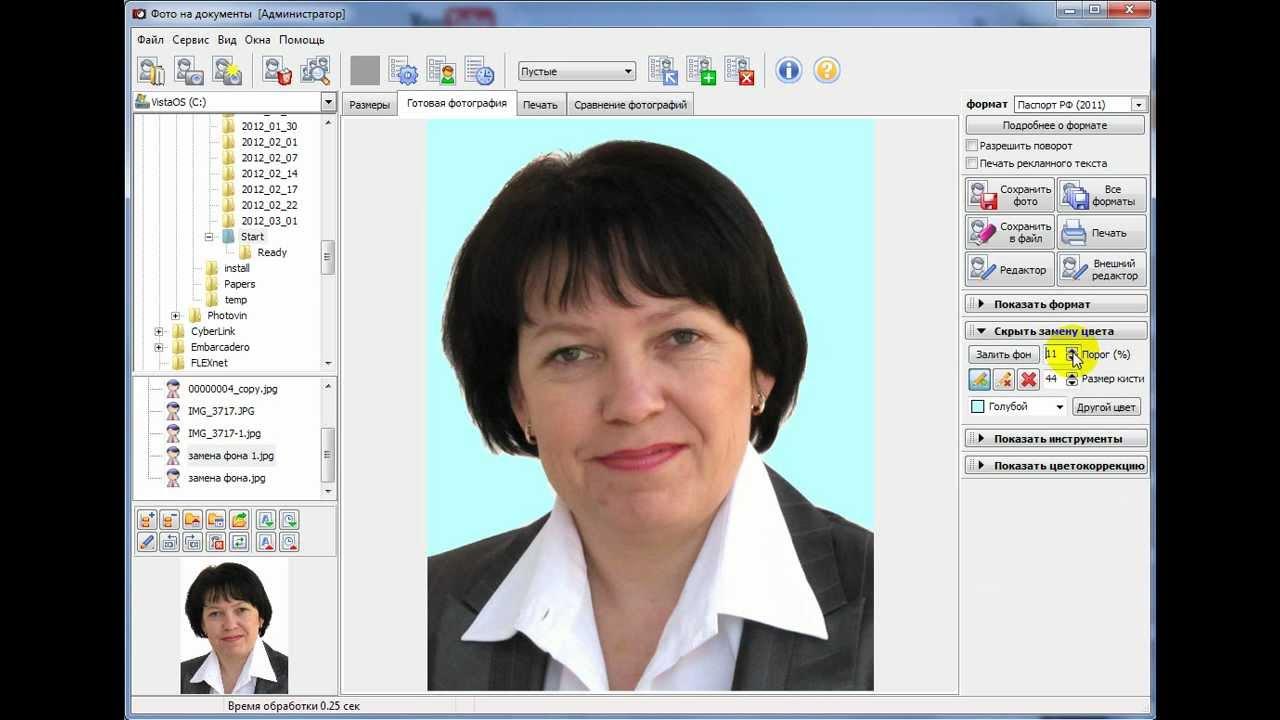Программу по замене фона фото
