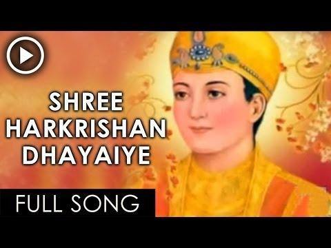 Shree Harkrishan Dhayaiye ( Bhai Chamanjit Singh Ji Lal )
