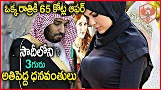 ఒక్క రాత్రి కోసం 65 కోట్లు..సౌదీ ప్రిన్స్ ఓపెన్ ఆఫర్.| Interesting Facts IN Telugu | Star Telugu YVC thumbnail