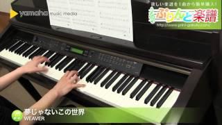 夢じゃないこの世界 / WEAVER : ピアノ(ソロ) / 初~中級
