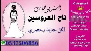 شيله ترحيب باسم ام فايز 2017  ترحيب من ام العريس وبناتها || تنفيذ بالاسماء