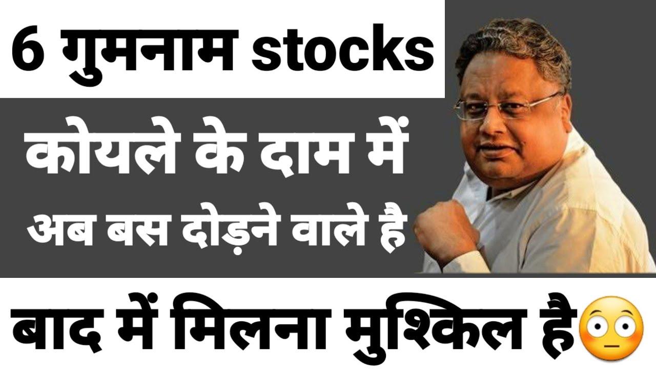 Multibagger stocks 2021 india 🔥best stocks to buy now 🔥 penny stocks to buy now 🔥 penny shares