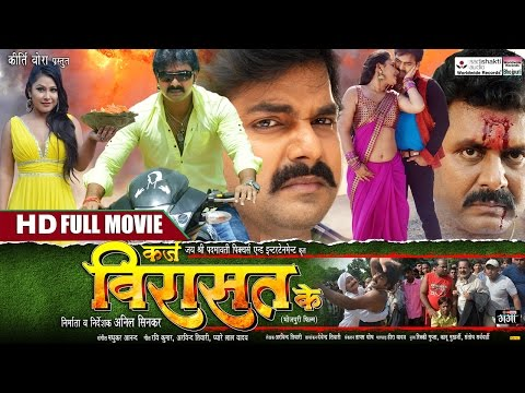 KARZ VIRASAT KE - BHOJPURI MOVIE | FULL MOVIE | PAWAN SINGH, PRIYANKA PANDIT