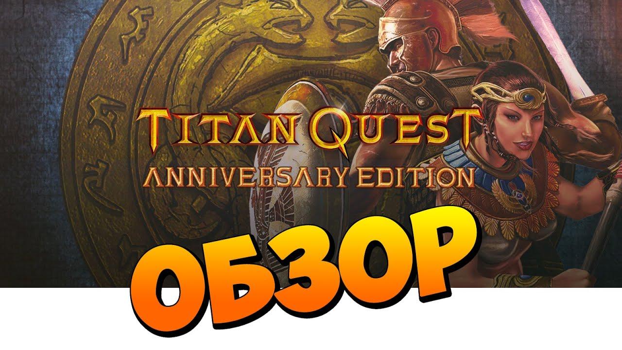 Купить Titan Quest Anniversary Edition - (Steam) RU+CIS