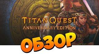 Titan Quest Anniversary Edition. Обзор. Старая игра на новый лад
