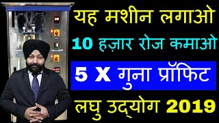कम पूँजी लघु उद्योग | Small Scale Top Manufacturing Most Demanding Home Based  Business Idea