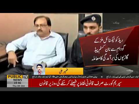 General Manager Redco Textile Mills Irfan Siddiqui has been arrested