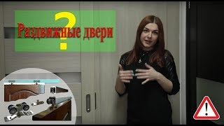 видео раздвижные системы для дверей