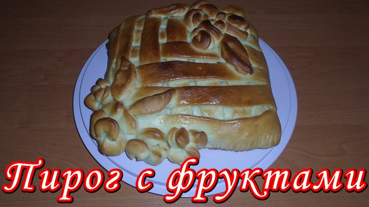 Пирог с фруктами (персиками) / Как украсить пирог из дрожжевого теста