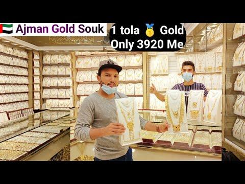 Gold🥇Souk in Dubai AJMAN INSIDE dubai.& Gold Markit Sharjah Ajman  Walking Gold Souk Tour Uae 2021