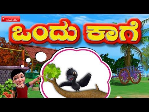 Ondu Kage Kannada Rhymes 3D Animated
