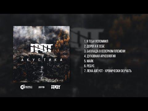 ГРОТ — Акустика (Full Album / Весь альбом) 2019