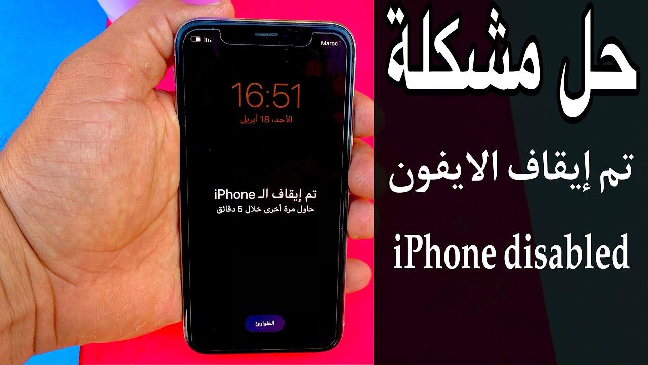 طريقة فتح قفل الايفون أو الايباد بعد نسیان رمز الدخول شرح جديد 2020 Iphone Disabled Youtube