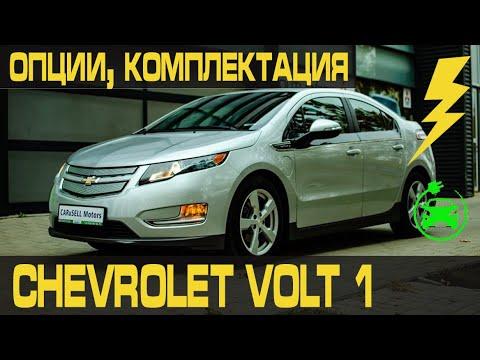 Шевроле Вольт 1 🚙 ➤ Chevrolet Volt 1 Опции ✅ Комплектация ✅ Технические характеристики