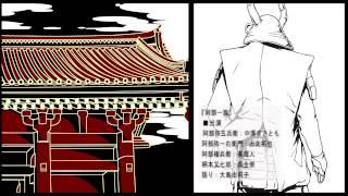森鴎外「阿部一族」 □作品紹介 大正2年(1913)発表。 明治帝崩御後の、...