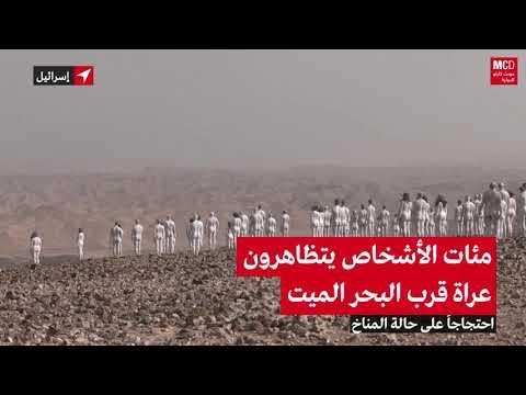 مئات الأشخاص يتظاهرون عراة قرب البحر الميت احتجاجاً على حالة المناخ  - 16:51-2021 / 10 / 21