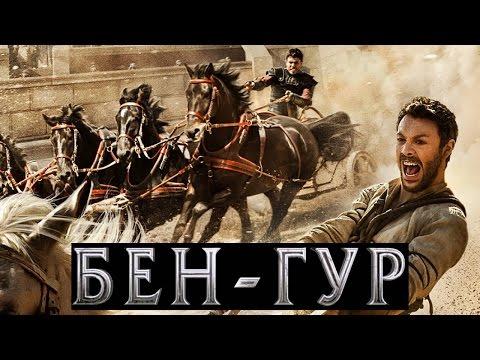 Бен - Гур [2016] Русский Трейлер