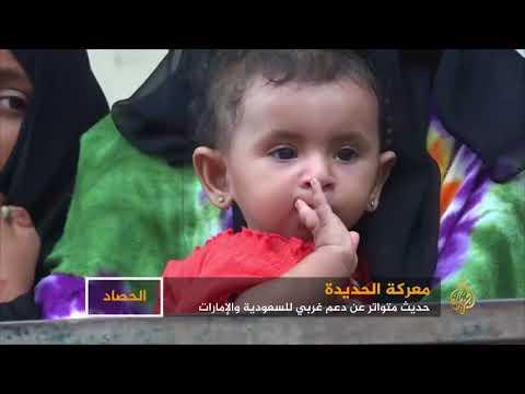 الحديدة بين مساعي الأمم المتحدة ومعارك التحالف  - 00:21-2018 / 6 / 22
