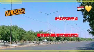 """فلوك(Vlogs) - اجواء العيد في كورونا """"بغداد"""" 🇮🇶❤"""