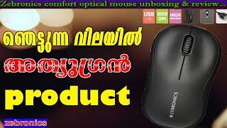 Zebronics comfort optical mouse unboxing amp Review Malayalam