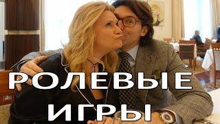 Андрей Малахов признался, что устраивает ролевые игры с женой (04.01.2018)