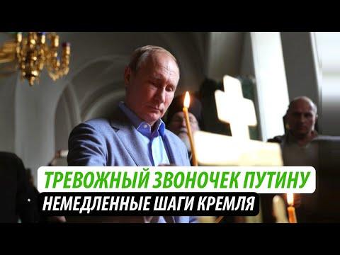 Тревожный звоночек Путину. Немедленные шаги Кремля