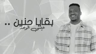 عيسى الوعد - بقايا حنين (حصرياً)   2021   Essa Alwad - Bqaya Haneen