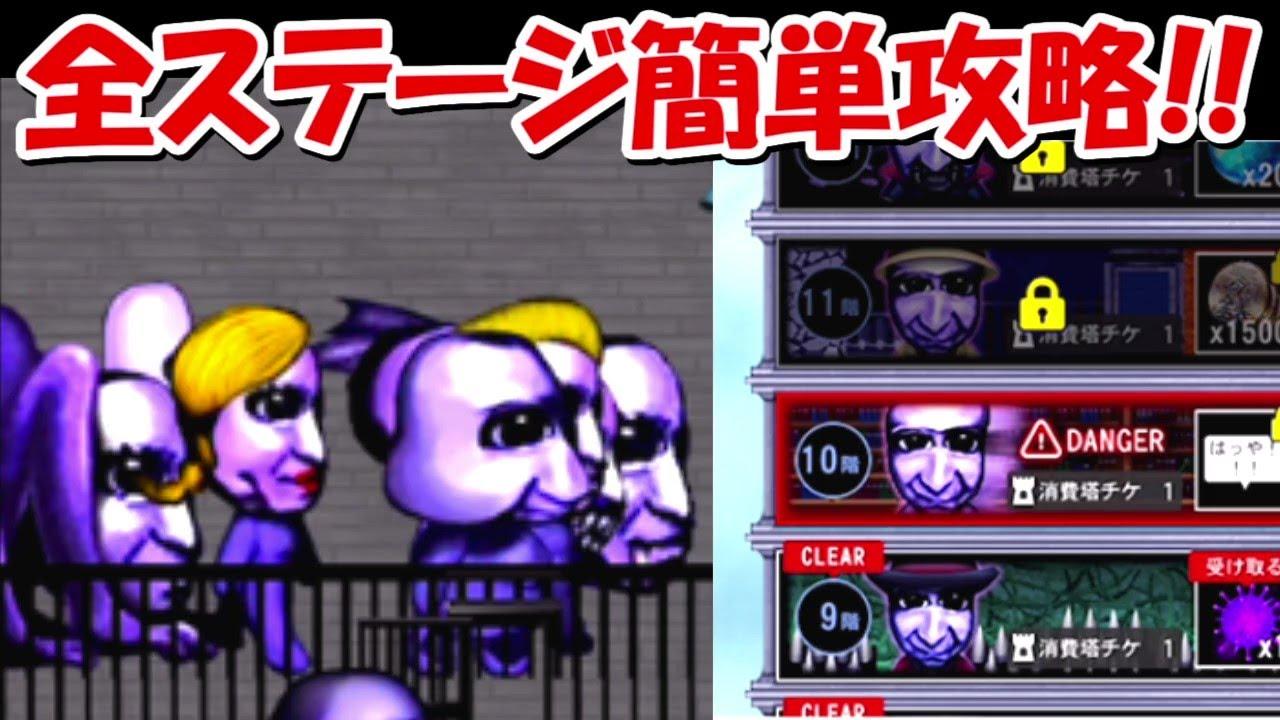 鬼 青 青 塔 11 の 階 オンライン