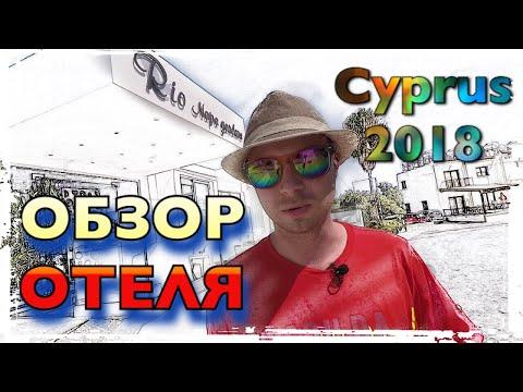 Стоит ли сэкономить на отеле, Обзор отеля, Кипр 2018, Rio Napa Gardens**, Ayia Napa, Cyprus