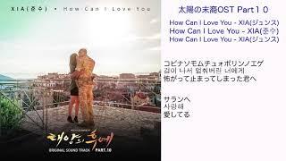 太陽の末裔OST Part10 How Can I Love You - XIA(ジュンス) 日本語訳(...