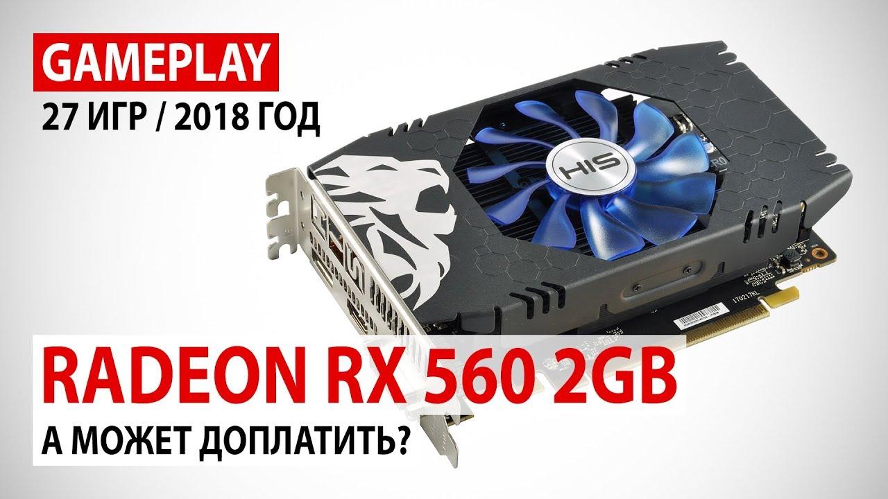 AMD Radeon RX 560 2GB: gameplay и сравнение 2GB vs 4GB - 27 игр в реалиях 2018 года
