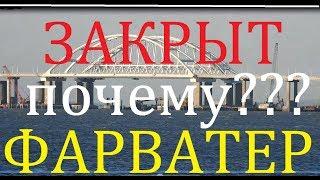 Крымский(май 2018)мост! Фарватер под арками закрыт? Почему? Надвижки Ж/Д моста.Коммент.