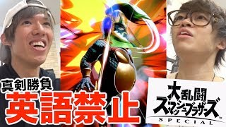 【ガチ勝負】英語禁止スマブラで英語言う度に罰金1000円!!!