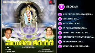 Sai Leela Tharangini | Audio Jukebox
