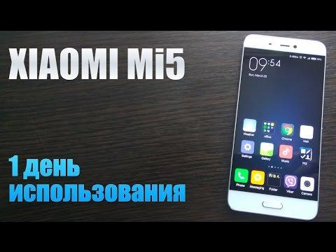xiaomi mi5 руководство по эксплуатации на русском