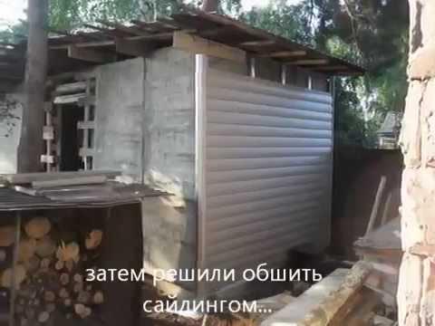 видео: Деревянный сарай своими руками