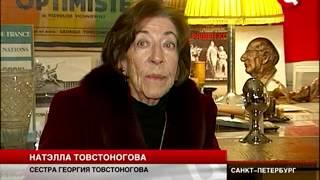 2010-09-28-Товстоногову 95 лет(, 2013-03-01T16:40:59.000Z)