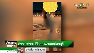 ล่าสาวถ่ายเปลือยสะพานใหม่ชลบุรี | 13-11-61 | ข่าวเที่ยงไทยรัฐ