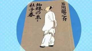 【朗読】 杜子春 芥川龍之介 1920年(大正9年) 28歳の頃の作品。 吉田精...