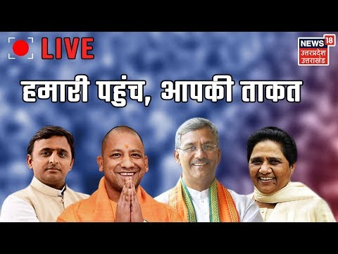 News18 UP Uttarakhand Live TV  | Watch Live News From Uttar Pradesh And Uttarakhand (Hindi News)