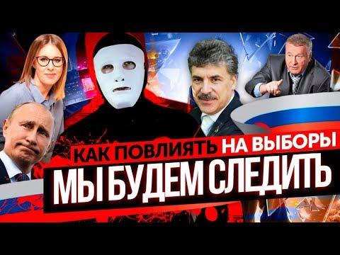 #МыБудемСледить или 'Выборы' 2018