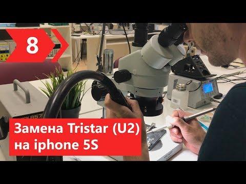 Замена микросхемы Tristar (U2) на iphone 5S