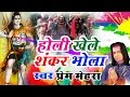 Download Latest Kawad Bhajan 2016 - Holi Khele Shankar Bhola || Prem Mehra ||Haridwar # Ambey Bhakti MP3 song and Music Video