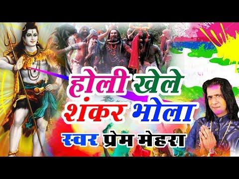 Latest Kawad Bhajan 2016 - Holi Khele...