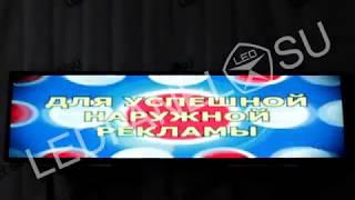 видео табло светодиодное p10 88х360 см(Видео табло светодиодное - универсальная вывеска для любого вида товара или услуги. Стоимость на сайте ledpanel.su., 2015-01-25T14:30:21.000Z)