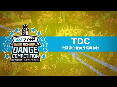 [優勝]TDC(大阪府立登美丘高等学校)/マイナビHIGH SCHOOL DANCE COMPETITION 2019 関西予選