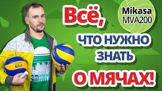 Как отличить от подделки мяч MIKASA MVA200 ✔ Как ухаживать за мячом!
