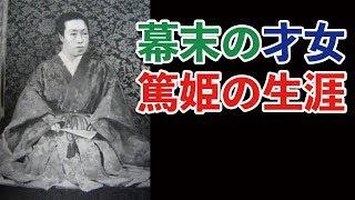 薩摩出身にも関わらず、徳川家に嫁いだ篤姫。夫の家定が無くなったあと...